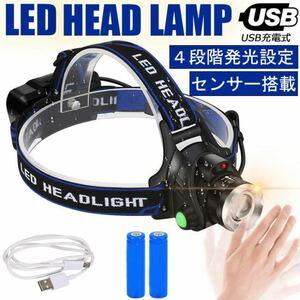 LEDヘッドライト センサー USB充電式 4モード 高輝度 防水 作業 キャンプ 散歩 登山 ランニング 釣り アウトドア 防災