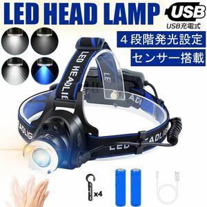 LEDヘッドライト センサー USB充電式 4モード 高輝度 明るい 作業用ライト 防水 作業 散歩 登山 ランニング 釣り 防災