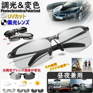 スポーツサングラス UVカットメンズ 昼夜兼用偏光サングラス 保護 釣り運転PC眼鏡