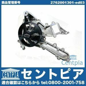 GLK X204 GLK350 M276 V6 メルセデス ベンツ ウォーターポンプ