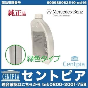 純正 クーラント 冷却水 アンチフリーズ LLC 緑色タイプ Sクラス W220 W221 メルセデス ベンツ
