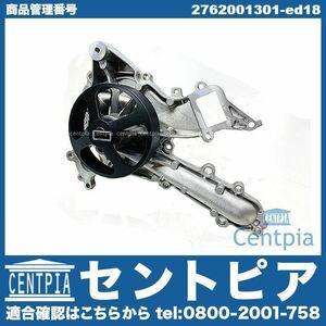ウォーターポンプ Sクラス W222 S400H M276 V6 メルセデス ベンツ
