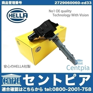 Vクラス W639 3.2 3.5 V350 M272 M273 メルセデス ベンツ イグニッションコイル ダイレクトコイル HELLA製