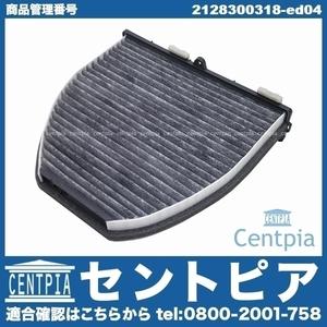 エアコンフィルター ACフィルター GLKクラス X204 GLK280 GLK300 メルセデス ベンツ 2128300018