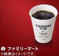 F【Famiポート用コードを通知します】『ブレンドS』引換券1個分_ファミリーマート