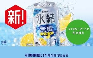 F【Famiポート用コードを通知します】『キリン氷結_無糖レモンALC.7%350mL缶』引換券1個分_ファミリーマート