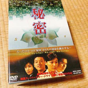 韓国ドラマ 秘密 全18話 DVD BOX ノーカット完全収録