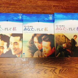 ソンスンホン/韓国ドラマ あなた、そして私〜You and I〜DVD-BOX 1〜 DVD-BOX 3 全58話