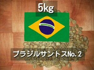 5㎏ ブラジルサントスNo.2 コーヒー生豆