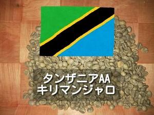 タンザニアAA (キリマンジャロ)コーヒー生豆 800g