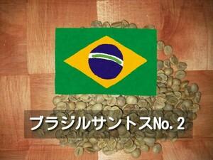 ブラジルサントスNo.2 コーヒー生豆 800g