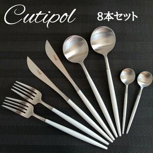 新品 クチポール ゴア ディナー ティースプーン 8本セット Cutipol ホワイト シルバー