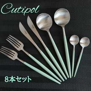 新品 クチポール Cutipol GOA ゴア カトラリー 8点セット セラドン ディナー ティースプーン