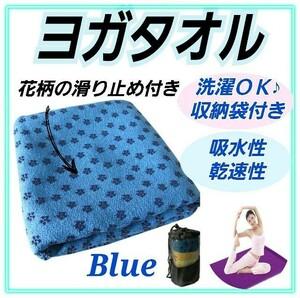 ヨガマット☆ヨガタオル ☆ホットヨガ ♪ストレッチ 収納袋付き ★ブルー★