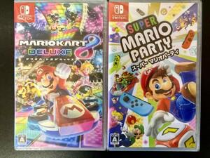 【2本セット】マリオカート8 デラックス + スーパーマリオ パーティー