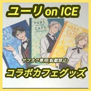 【全3種】ユーリ!!! on ICE コラボカフェ B5ノート オリジナルグッズ ユーリ!!! on ICE 勝生勇利 ヴィクトル ユーリ・プリセツキー MAPPA