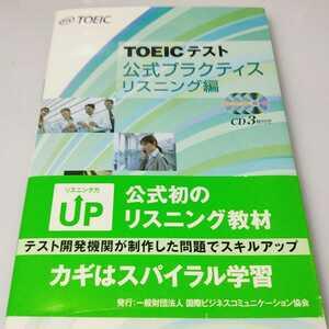 ④【新品・CD付属】TOEIC テスト 公式 プラクティス リスニング編 (検 公式 公式問題集 リスニング