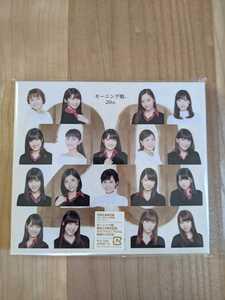 【未開封と思います】モーニング娘。 二十歳のモーニング娘。 CD+DVD 初回生産限定盤