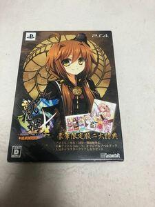 【PS4】 戦極姫5 限定版