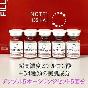 フィロルガ NCTF 135HA 5本 水光注射 ダーマローラー ダーマペン ダーマスタンプ 水光肌 ツヤ肌