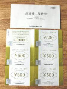 株主優待券 JR九州 鉄道優待券3枚+グループ優待券5枚+高速船割引券1枚