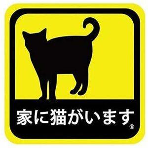 マグネット 9cm 車用 マグネット ステッカー 家に猫がいます 耐候性 耐水 9cm