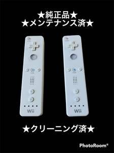 Wii リモコン 2個セット ホワイト 任天堂 ニンテンドー