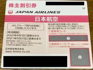 緊急事態宣言解除!JAL株主優待券1枚 2021年11月30日まで 有効期間延長 ※ネコポス送料無料