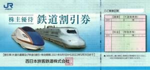 JR西日本 西日本旅客鉄道 株主優待券 鉄道割引券 2022年5月31日迄 1~2枚有