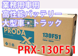 week-day 14 o'clock till. payment . that day shipping [ free shipping ]GS Yuasa battery p loader X PRX 130F51 ( old PRN130F51) large car truck 115F51 120
