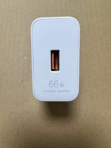 HUAWEI SuperCharge 66W充電器