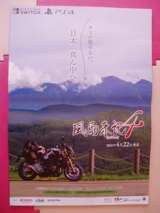 SWITCH PS4 風雨来記4 4/22 ふうらいき 販促ポスター