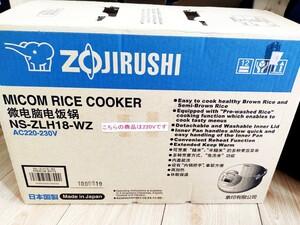 象印 炊飯器 1升炊き 海外用 220-230V NS-ZLH18-WZ