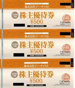 送料込☆ジーテイスト(焼肉のさかい)株主優待券1500円分(500円券×3枚)+20%割引券4枚