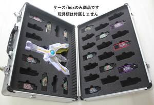 ケースのみ商品(アルミケース仕様)ウルトラマントリガー DXガッツスパークレンス ガッツハイパーキー 収納ケース/box
