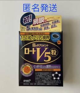 ロート製薬 ロートV5 粒 30粒 目のサプリメント