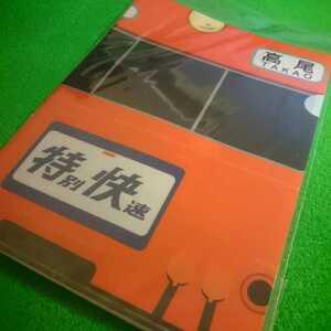 ◇クリアファイル◇中央線130周年記念◇未使用