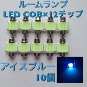 ルームランプ LED COB 12チップ アイスブルー 10個 室内灯 車内灯 汎用品