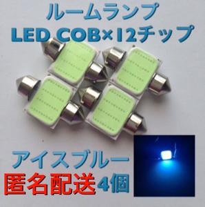 ルームランプ LED COB 12チップ アイスブルー 4個 室内灯 車内灯 汎用品