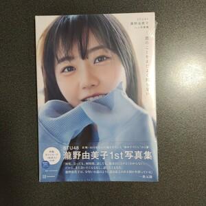 瀧野由美子 君のことをまだよく知らない 1st 写真集  STU48