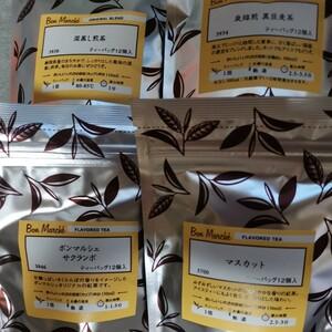ルピシア ティーバッグ 4種類セット サクランボ紅茶 黒豆麦茶 深蒸し煎茶 マスカット紅茶