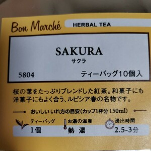 ルピシア LUPICIA 紅茶 サクラ SAKURA ティーバッグタイプ 桜の葉をたっぷりブレンド