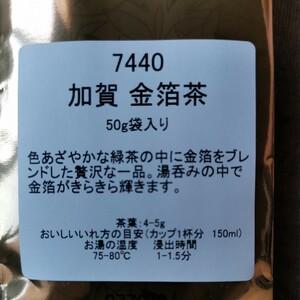 ルピシア LUPICIA 加賀 金箔茶 鮮やかな緑茶のなかに金箔をブレンド贅沢な一品 湯のみの中で金箔がきらきらと輝きます。