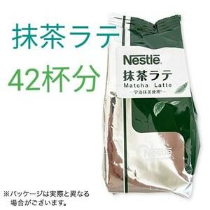 【送料無料】ネスレ 抹茶ラテ 600g 宇治抹茶の豊かな香りとクリーミーな味わいが特徴の抹茶ラテの徳用袋です。約42杯分。