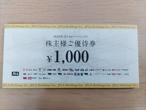 JFLAホールディングス株主優待 15,000円分 送料無料