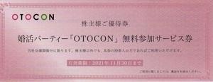【匿名取引】 タメニー 株主優待券 婚活パーティー OTOCON 無料参加サービス券