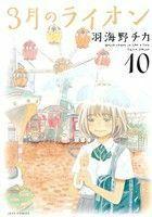 3月のライオン(10) ジェッツC/羽海野チカ(著者)