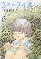 3月のライオン(5) ジェッツC/羽海野チカ(著者)
