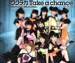 ワクテカ Take a chance/モーニング娘。