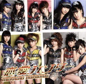 恋愛ハンター(初回生産限定盤B)(DVD付)/モーニング娘。